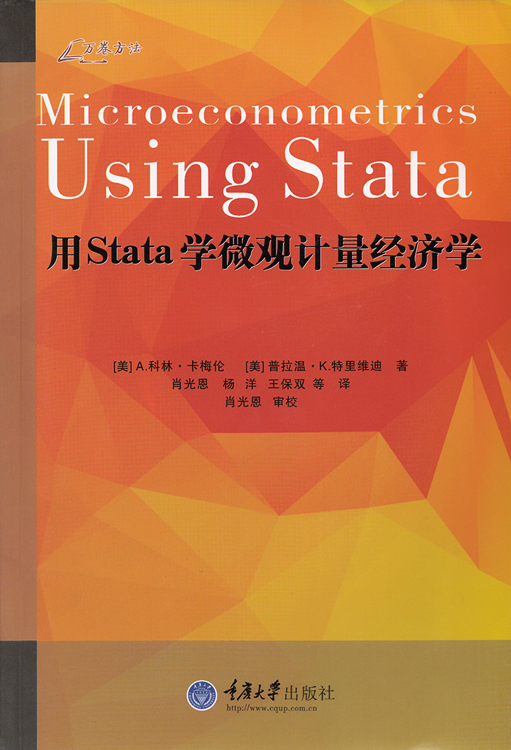Microeconometrics Using Stata Ebook